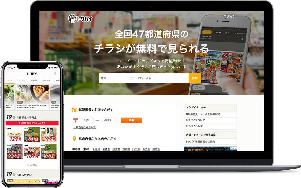 website: トクバイ